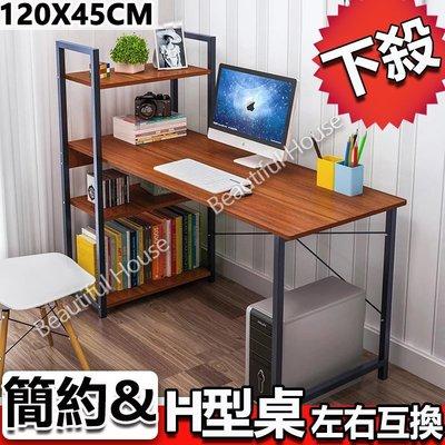 美好傢居【型號120H45】現貨*驚爆降價書架左右互換*電腦桌/辦公桌/書桌/書櫃/寫字/工作桌/多功能/層架/桌子