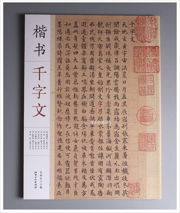 【禾洛書屋】 楷書千字文(江西美術出版社)原帖彩色印刷含釋文