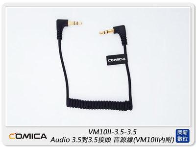 ☆閃新☆COMICA VM10II內附 Audio 3.5對3.5接頭 音源線(VM10II-3.5-3.5,公司貨)