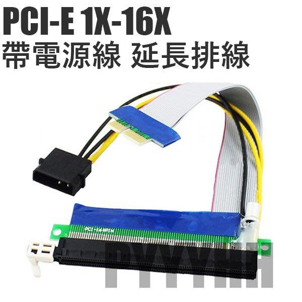PCI-E 1X-16X 帶電源 延長線 延長轉接線 延長線 PCIE 延長線 轉接線 機箱救星 礦工必備
