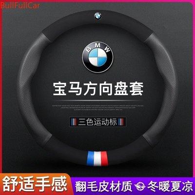 麂皮 BMW 卡夢 方向盤套 護套 方向盤皮套 F10 F20 F30 F45 F15 E46 E60 G20 G30   SSDX6500