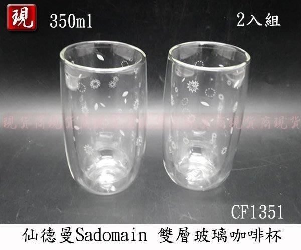 【現貨商】免運 仙德曼  350ML(印花色)雙層玻璃咖啡杯 2入 CF1351 玻璃杯 直立杯 隔熱茶杯  SGS檢驗