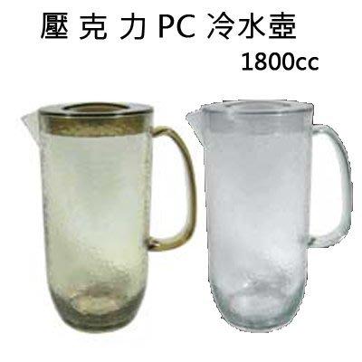 【無敵餐具】壓克力PC冷水壺(1800cc)2色/茶壺/日式冷水壺/水杯/喝茶杯【L0054】