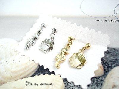 @艾塔小屋@可愛海洋風...*海馬x 扇貝*(金色//銀色)不對稱耳針(可改無痛耳夾)無穿耳洞也可戴