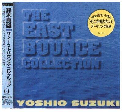 新尚3館/鈴木良雄:THE EAST BOUNCE COLLECTION 新品-03232091