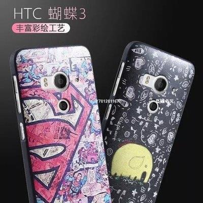 【特價】新款日韓蠶絲紋HTC Butterfly3手機殼蝴蝶3卡通矽膠套蝴蝶3全包防摔軟殼MIS-81340