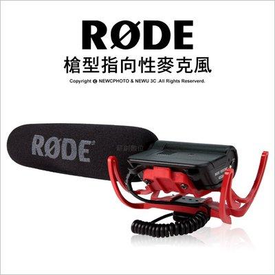 【薪創光華】RODE VideoMic Rycote 槍型指向性麥克風 超心型指向 單眼 錄影 採訪 直播 攝影機