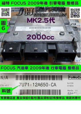 FORD FOCUS MK2.5代 2.0 引擎電腦 2009- 7U71-12A650-LA 行車電腦 維修 修理
