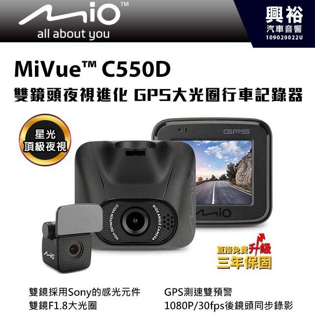 MIO MiVue C550D 雙鏡頭夜視進化 GPS大光圈行車紀錄器*SONY感光|GPS測速雙預警|F1.8大光圈