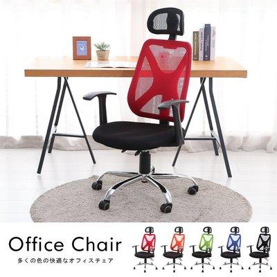 免運 免組裝【家具先生】彩色透氣半網辦公椅CH864 辦公椅 電腦椅 會議椅 電競椅 主管椅 工學椅