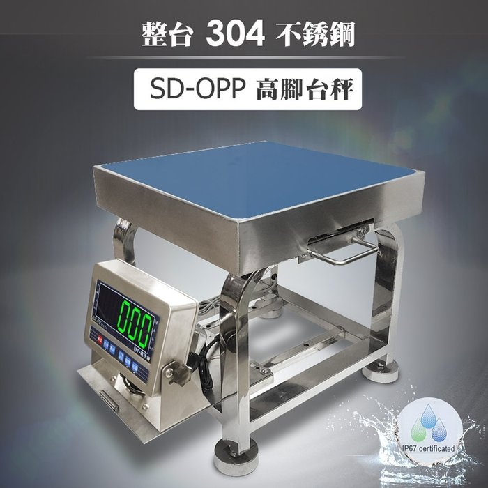 SD-OPP 304食品級不銹鋼 防水高腳台秤【150kg×10g】綠色LED 蓄電池 不鏽鋼 免運費 磅秤 電子秤