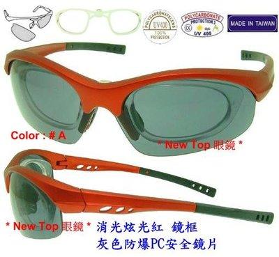 運動單車_防風護目太陽眼鏡+內視鏡框可配近視鏡片_搭配三副防爆PC安全鏡片可自行替換_MIT製(3色)_P-G-08