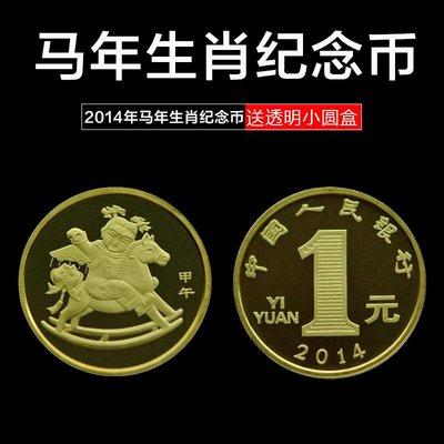 有一間店~2014年馬年紀念幣生肖賀歲幣十二生肖幣面值1元硬幣保真送小圓盒
