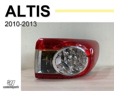 小傑車燈精品--全新 TOYOTA ALTIS 10.5代 2010 2011 12 13 年 外側 原廠型 後燈 尾燈