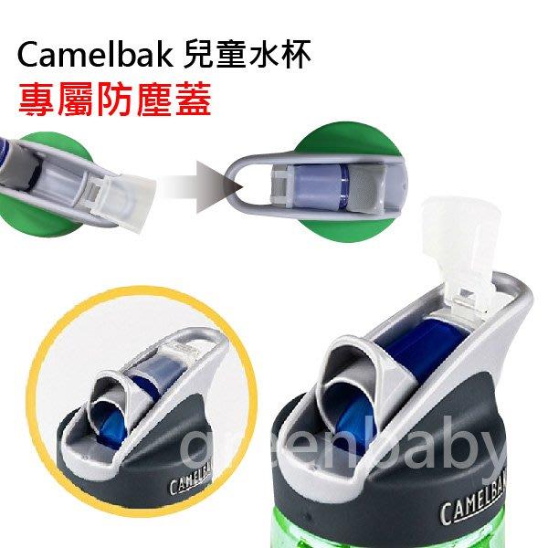 【綠寶貝】Camelbak 兒童吸管水杯專用防塵蓋 運動水杯