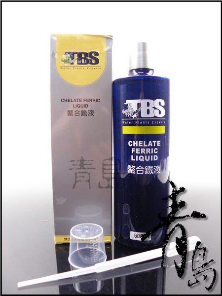 QM。。。青島水族。。。AF007台灣TBS翠湖-------水草螯合鐵液.液肥(附贈量杯+滴管)==500ml