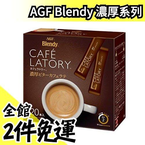 《現貨+預購》【濃厚系列 苦味咖啡拿鐵20入】日本 AGF Blendy CAFE LATORY 咖啡館