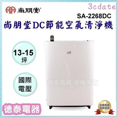 尚朋堂【SA-2268DC】DC節能空氣清淨機【德泰電器】