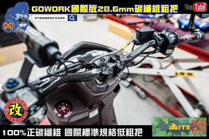 ☆麥可倉庫機車精品☆【GOWORK 碳纖維 中低款 28.6mm 粗把】BWS SMAX FORCE DRG 改粗把