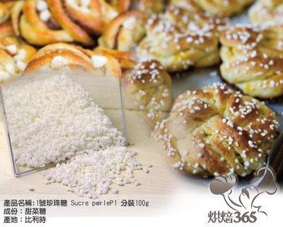 烘焙365*比利時珍珠糖1號*Sucre perleP1 分裝100g