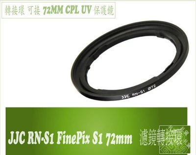 『BOSS』JJC RN-S1 Fujifilm FinePix S1 72mm 濾鏡轉接環 轉接環 相容原廠