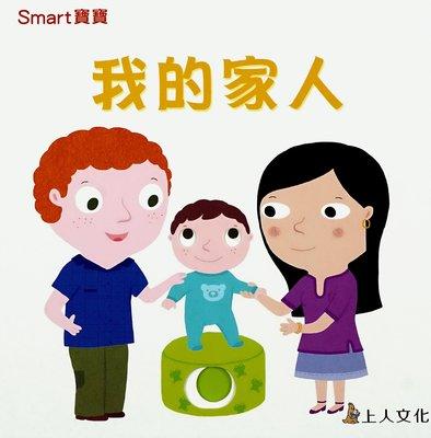 比價網~Smart寶寶小手推一推【我的家人】推一推、拉一拉~轉一轉~一邊讀~一邊玩~真有趣