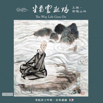 【愛樂城堡】音樂唱片=音樂CD=詩與禪系列-坐看雲起時