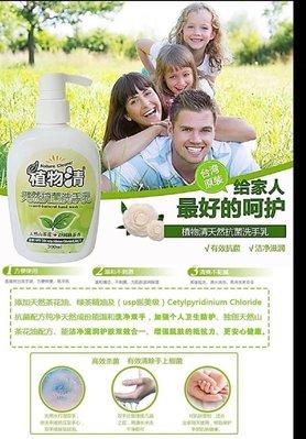 手手洗乾淨了就是抗菌 植物清天然洗手乳---現貨☘️團購價☘️ 茶樹和靜岡綠茶香//天然淨萃洗手乳容量300ML--台灣製造