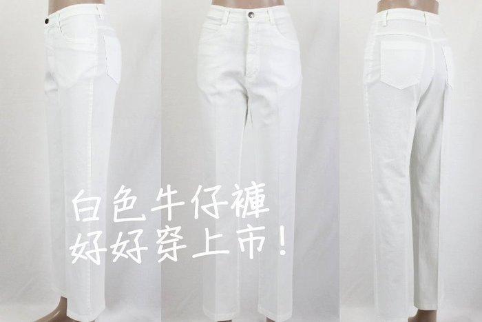 白色牛仔褲 長褲 中腰 白長褲 OL 直筒褲 志工褲 中大尺碼 台灣製 690特價390