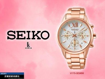 【時間道】SEIKO LUKIA太陽能三眼計時腕錶/銀白閃粉面玫瑰金鋼帶(V175-0EW0K/SSC826J1)免運費