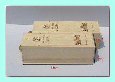 【30個才出貨】加大款-滑蓋單支松木酒盒 葡萄酒木盒 紅酒木盒、紅酒木箱