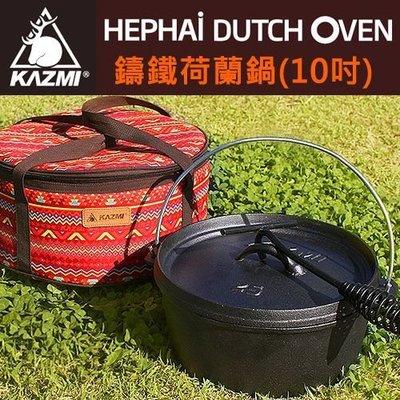 露營小站~【K5T3G006】KAZMI 鑄鐵荷蘭鍋(10吋)+附贈民族風外袋