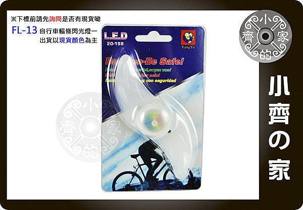 小齊的家 自行車 單車 自行車 七彩 LED 風火輪 鋼絲燈 安全燈 警示燈 車輪燈 輪胎燈FL-13