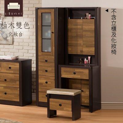 化妝台【UHO】柚木雙色-化妝台(不含立櫃、化妝椅) 免運