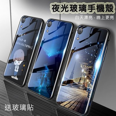 多圖夜光玻璃殼iphone xs max i8 plus i7 plus i6 plus ix手機殼保護殼套【L97】