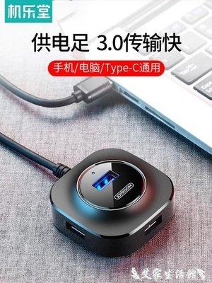 集線器 機樂堂usb3.0擴展器分線器多口type-c筆記本臺式電腦外接一拖四多功能usp接