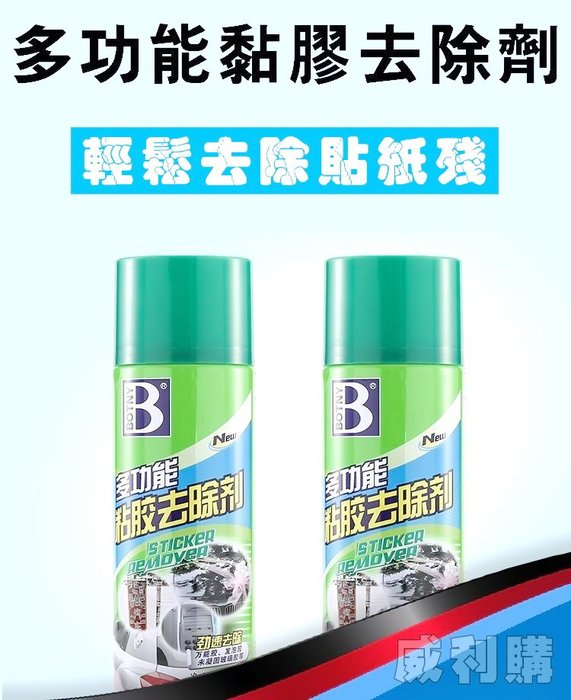 【喬尚拍賣】多功能黏膠去除劑 除膠劑 去膠劑 雙面膠清潔劑