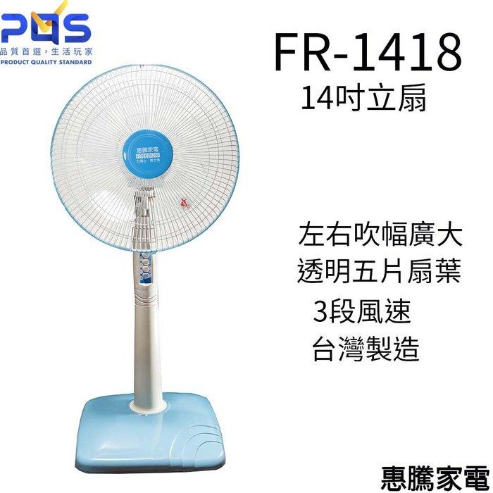 電風扇 14吋 立扇 惠騰 FR-1418 台灣製造 電扇 家用扇 直立扇 台南 PQS