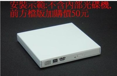 ~SATA介面~【全新筆電用SATA光碟機專用外接盒】Slim SATA筆電機心改USB外接