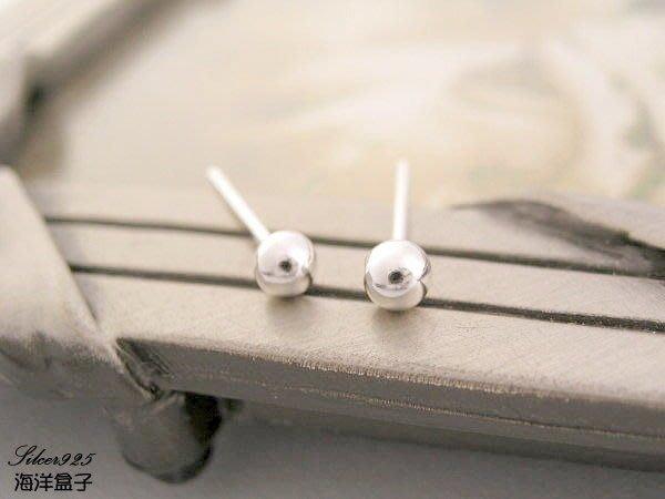 ☆§海洋盒子§☆3mm~立體亮面小圓球耳環 OB2097(A)《925純銀耳環》 銀飾 (可戴耳垂.耳骨)