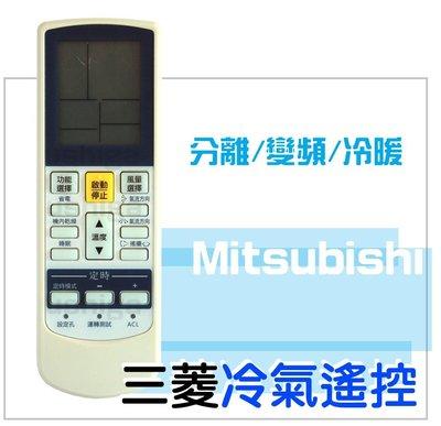 [現貨] MITSUBISHI 三菱冷氣遙控器 分離式/變頻/冷暖 功能皆可使用