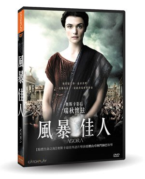 合友唱片 面交 自取 風暴佳人 Agora DVD