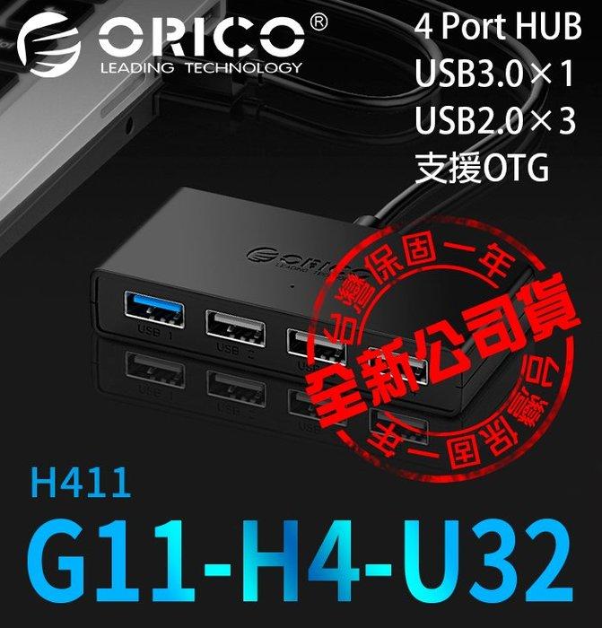 【傻瓜批發】ORICO G11-H4-U32 4port HUB 4埠集線器USB3.0+USB2.0板橋現貨
