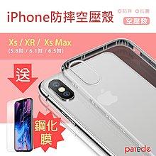 2018最新iPhoneXs(5.8吋)/Xs Max(6.5吋)/XR(6.1吋) 加厚防摔空壓手機殼 送鋼化膜 現貨