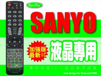 【遙控王】SANYO三洋液晶電視專用型遙控器_SMT-37LC5、SMT-37LD1、SMT-37LD3