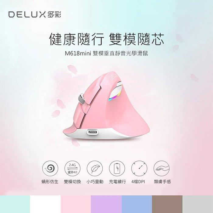 【94號鋪】DeLUX M618mini 雙模垂直靜音光學滑鼠-垂直側握設計舒適提升