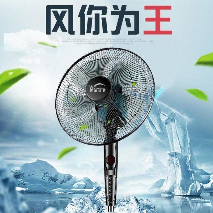 電風扇家用落地宿舍機械台式立式遙控靜音搖頭工業電扇靜音  IGO