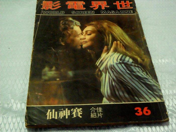 紅色小館A01~~民國60年_世界電影(NO.36)賽神仙