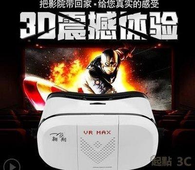 『起點3c館』vr虛擬現實眼鏡 頭戴式 遊戲手機3d眼鏡影院升級版