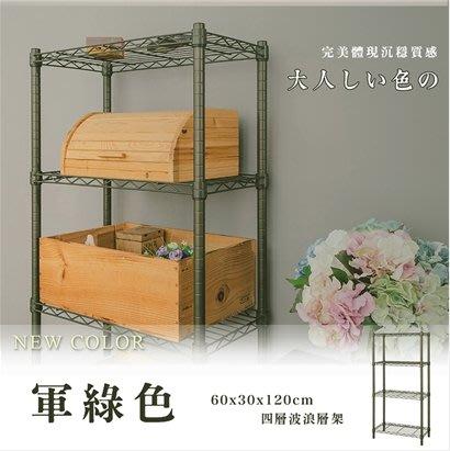 【免運】60x30x120公分輕型四層軍綠色波浪架 /收納架/鐵架/烤漆層架/置物架